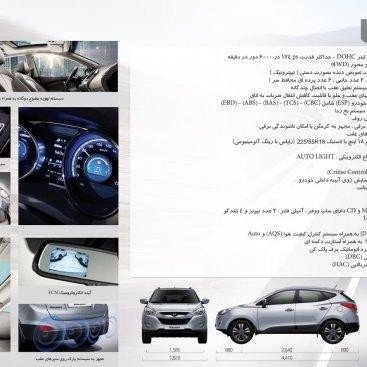 *مشخصات فنی خودرو توسان ۲۰۱۵*